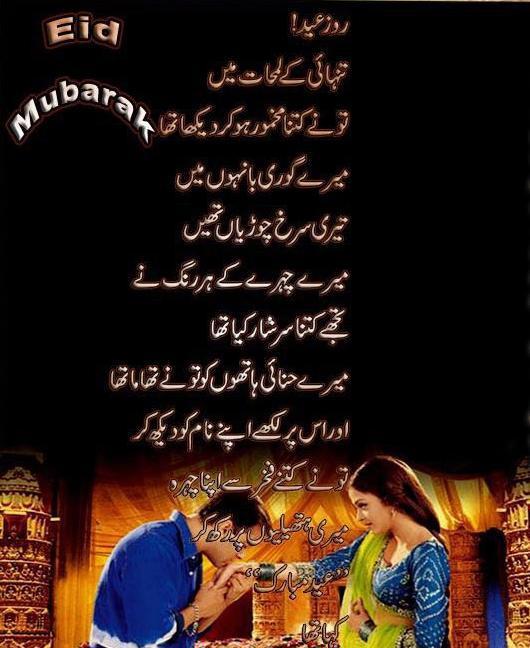 Rooz e eid urdu poetry rooze e eid eid mubarak eid mubarak poetry eid poetry in m4hsunfo